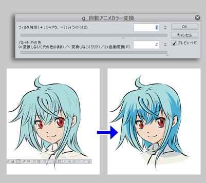 アニメカラー変換