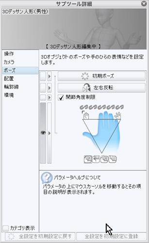 ハンドセットアップCSP