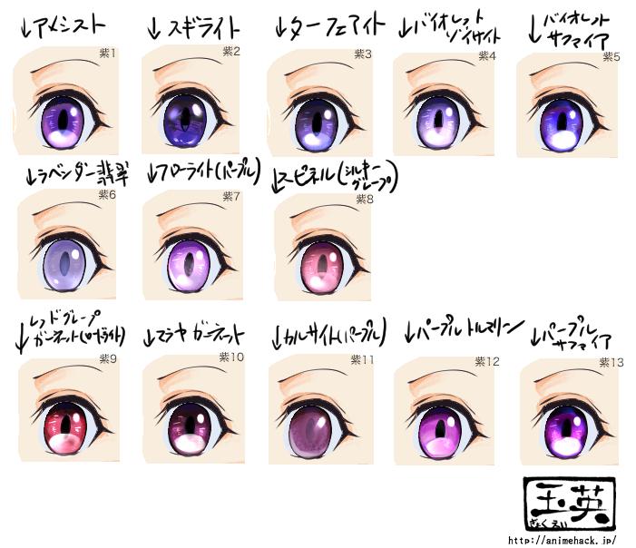 目のイラストを宝石っぽく塗ってみた石の色票 あにめはっくjp