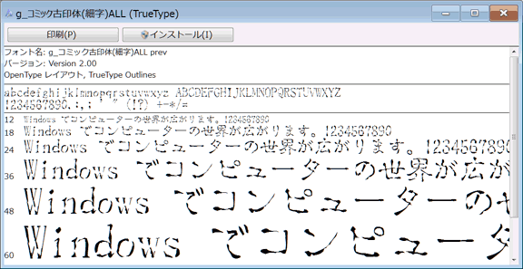 Windows font viewerの画像