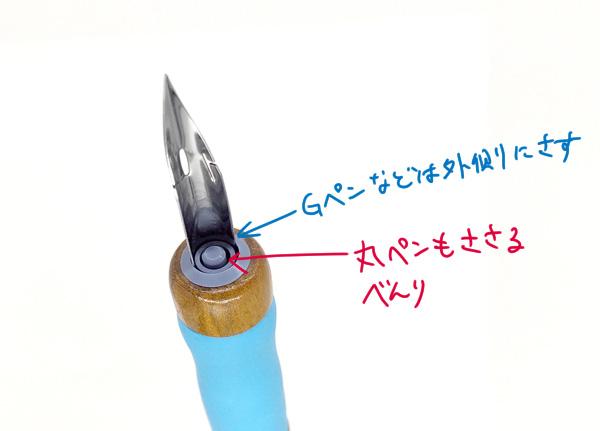 ペン先のアップ、丸ペンをさす溝もみえる