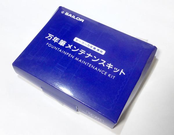セーラー万年筆メンテナンスキットの箱